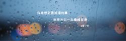简约雨滴微博封面
