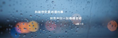 簡約雨滴微博封面