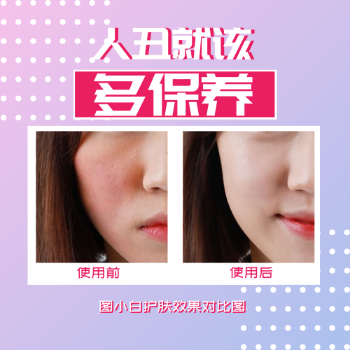 粉紫色漸變護膚效果對比圖