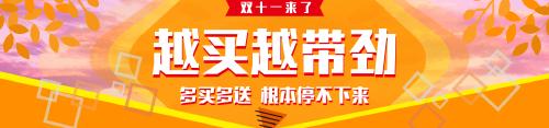 橙色淘寶雙十一banner