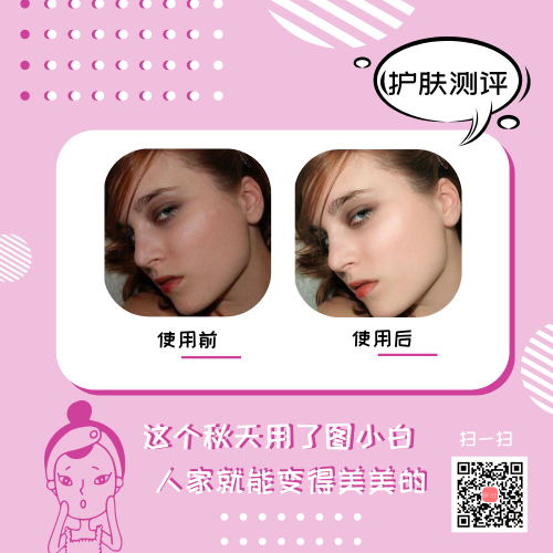 粉紫色卡通護膚測評效果對比圖