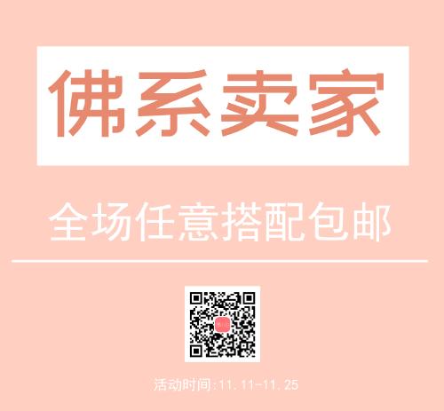 粉色佛系賣家微商朋友圈封面