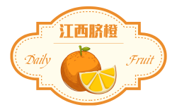 手绘风江西脐橙农产品不干胶