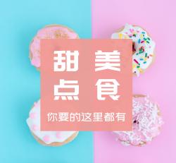 蓝粉色甜点美食微商朋友圈封面