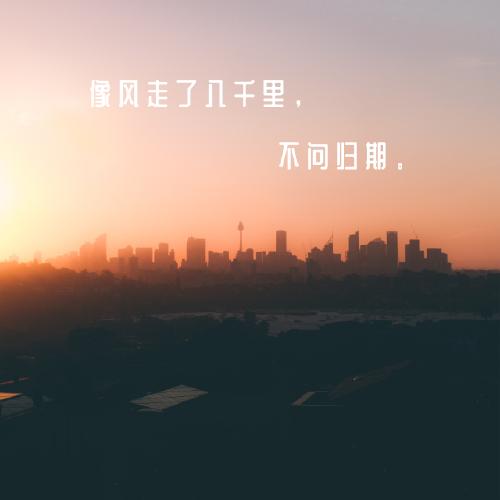 早安城市日簽手機微博封面