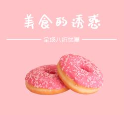 粉色美食甜点微商朋友圈封面