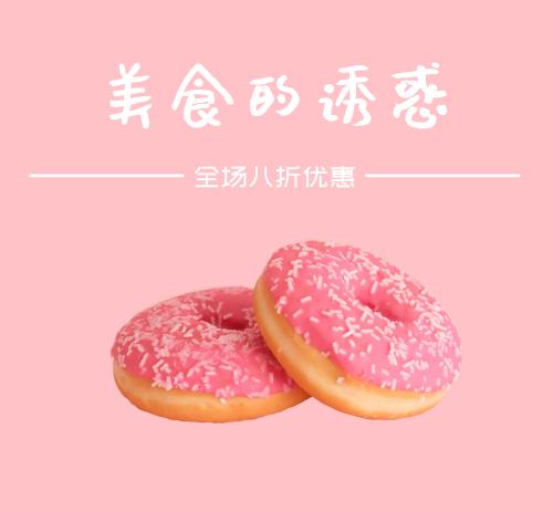 粉色美食甜點微商朋友圈封面