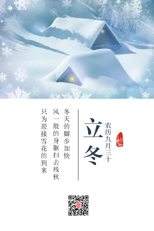 二十四节气立冬中国风公众号配图