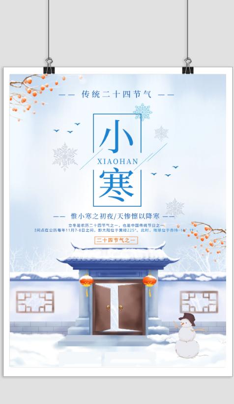 蓝色传统二十四节气之小寒海报
