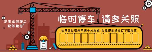 卡通個性施工警示牌挪車電話停車