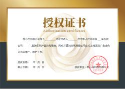 金色高端代理授权证书