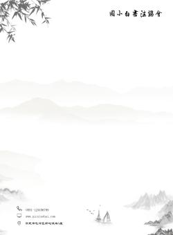 白色水墨中国风书法便签