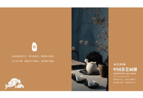 中国风茶艺文化推广画册