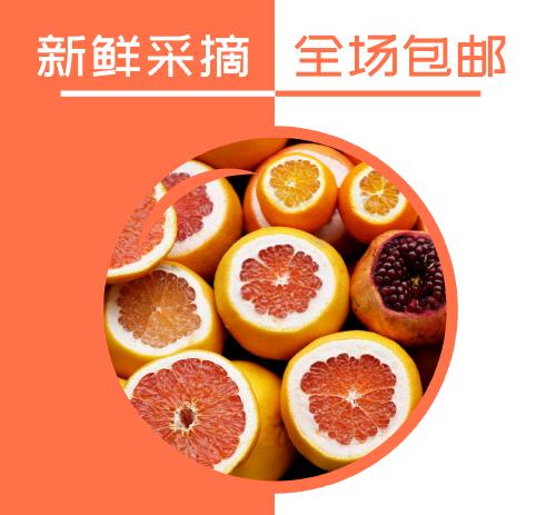 橘色新鮮水果促銷微商朋友圈封面
