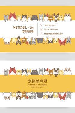 卡通可爱宠物美容所名片