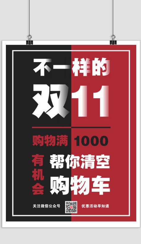 雙十一清空購物車活動海報