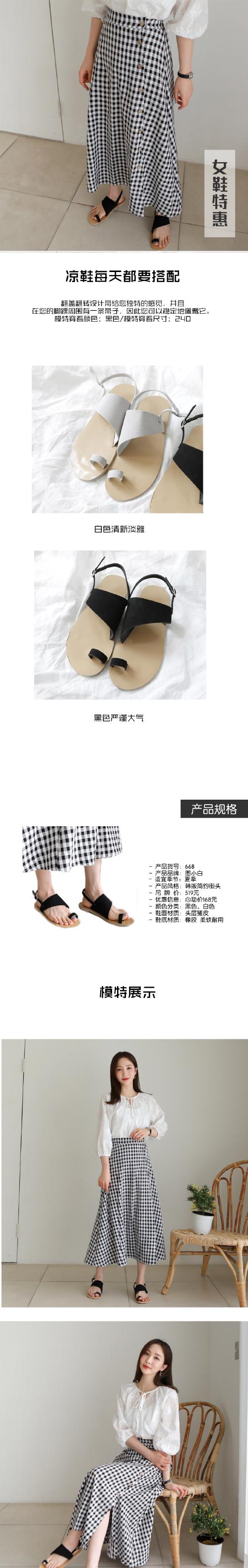 $清凉一夏女士凉鞋淘宝详情页