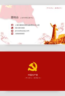 中国风政府机关党政教育名片