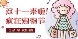 卡通双十一促销淘宝banner