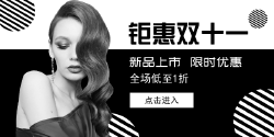 双十一女装促销淘宝banner