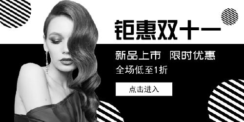 雙十一女裝促銷淘寶banner
