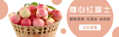 新鮮水果淘寶banner