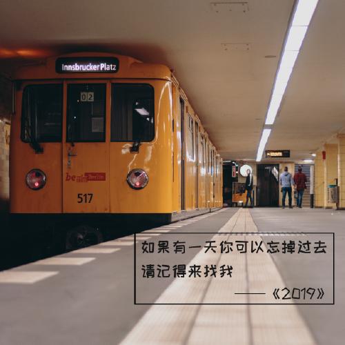 行駛的列車手機微博封面