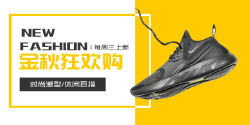 时尚运动鞋淘宝banner