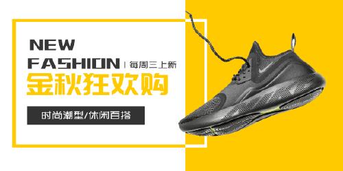時尚運動鞋淘寶banner