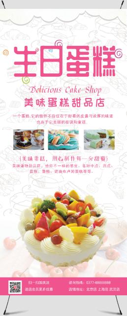 美味蛋糕甜品店宣传展架