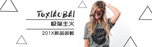 極簡主義新品淘寶banner