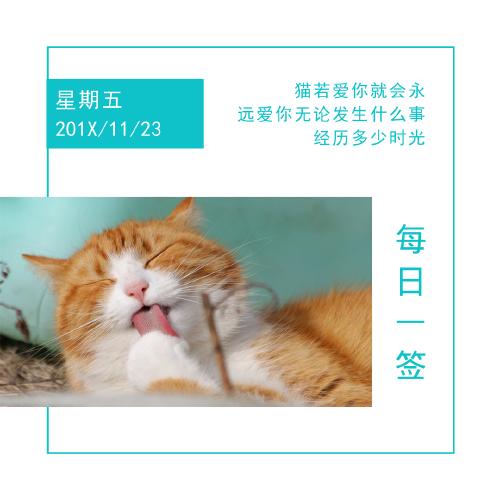 文艺日系配色小清新宠物日签
