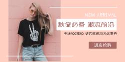 粉色促销专场淘宝banner