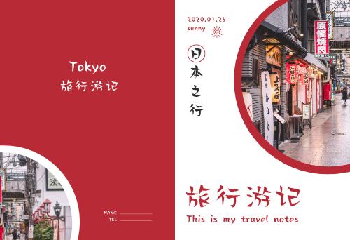简约旅行日记旅游记录画册