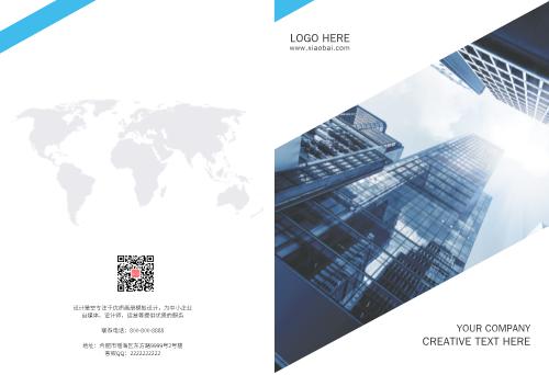 蓝色大气企业通用宣传画册