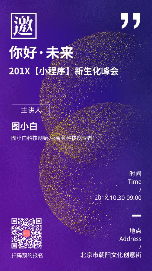 科技創業峰會會議朋友圈邀請函