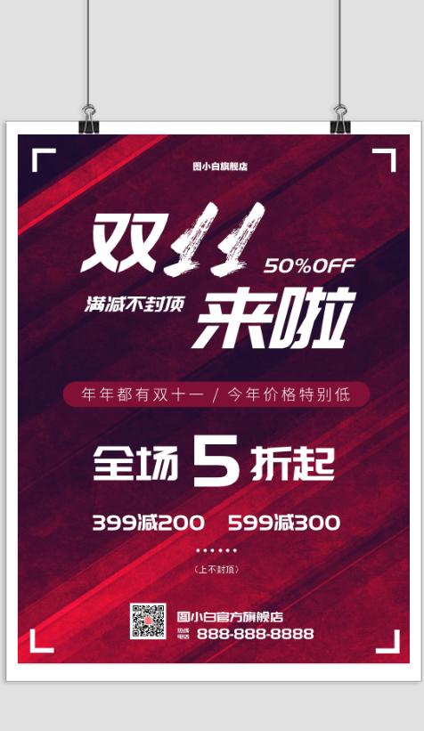 红色炫酷双十一促销海报