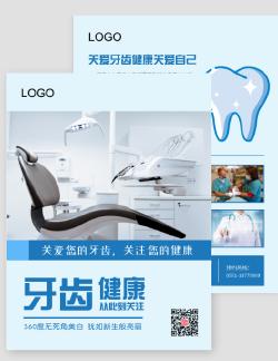 蓝色牙齿健康医疗DM宣传单