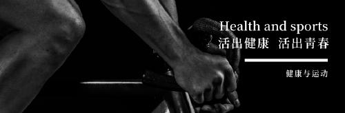 健康與運動微博封面