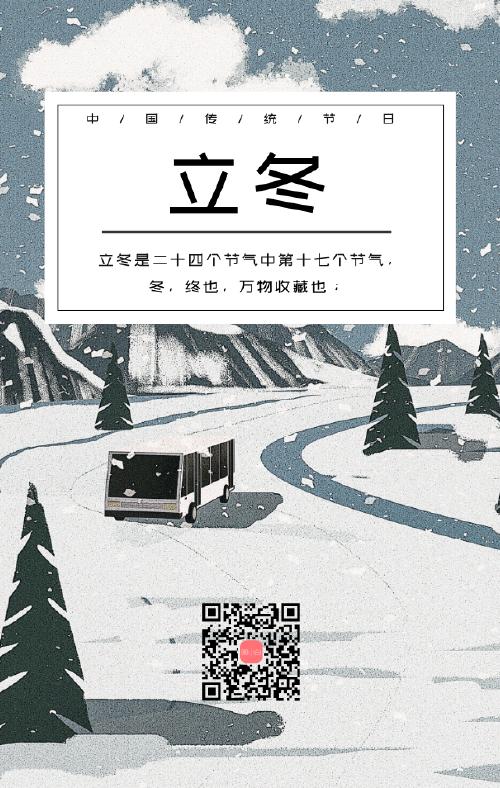 立冬传统节气手机海报