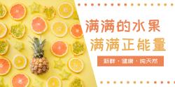 简约水果生鲜淘宝banner