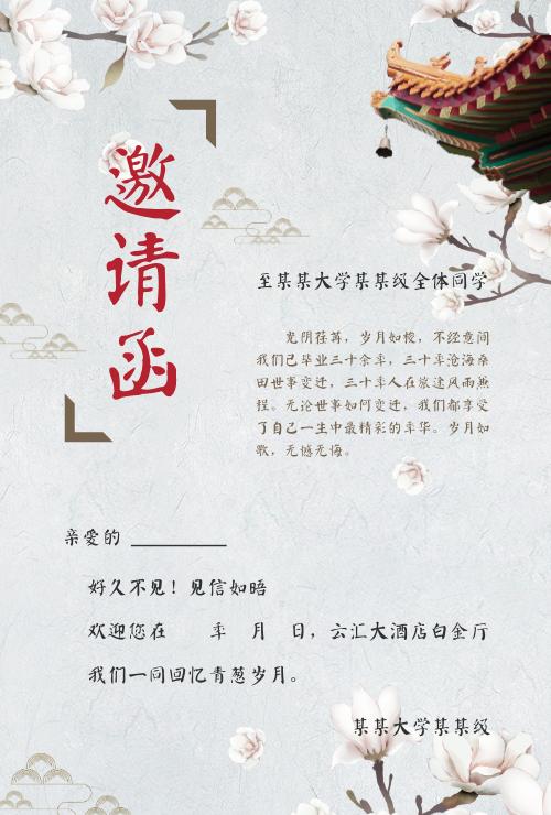 中國風同學聚會邀請函