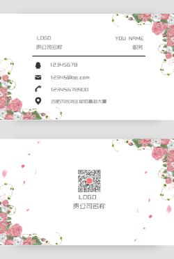 简洁清新花卉名片