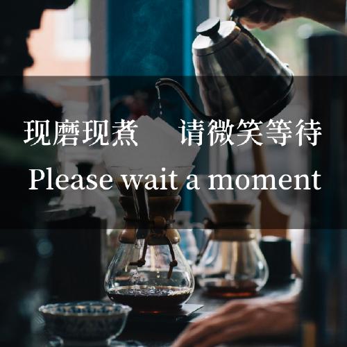 現煮咖啡手機微博封面
