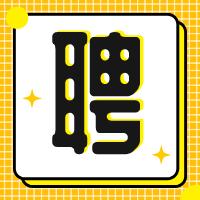 黃色簡潔招聘公眾號小圖