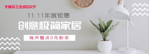 极简家居双十一淘宝banner