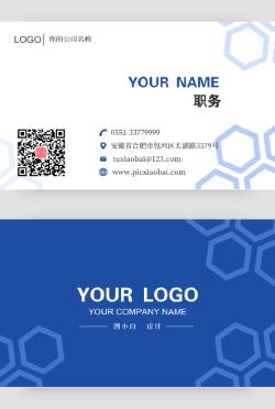蓝色简洁互联网公司通用名片
