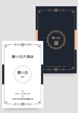 白色欧式简约公司酒店通用名片