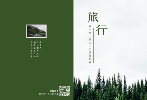 绿色简约旅游湿地公园画册