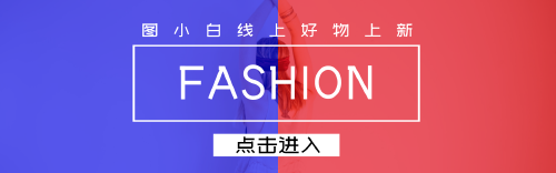 时尚撞色淘宝banner